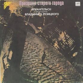 Призраки Старого Города LP