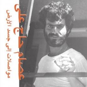 Mouasalat Ila Jacad El Ard LP